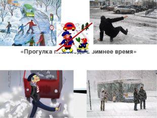 «Прогулка пешехода в зимнее время»