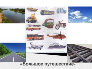 «Большое путешествие»
