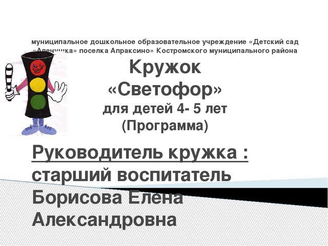 муниципальное дошкольное образовательное учреждение «Детский сад «Аленушка»...