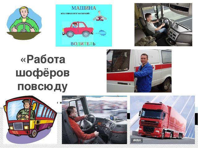 «Работа шофёров повсюду нужна…»