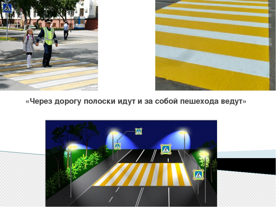 «Через дорогу полоски идут и за собой пешехода ведут»