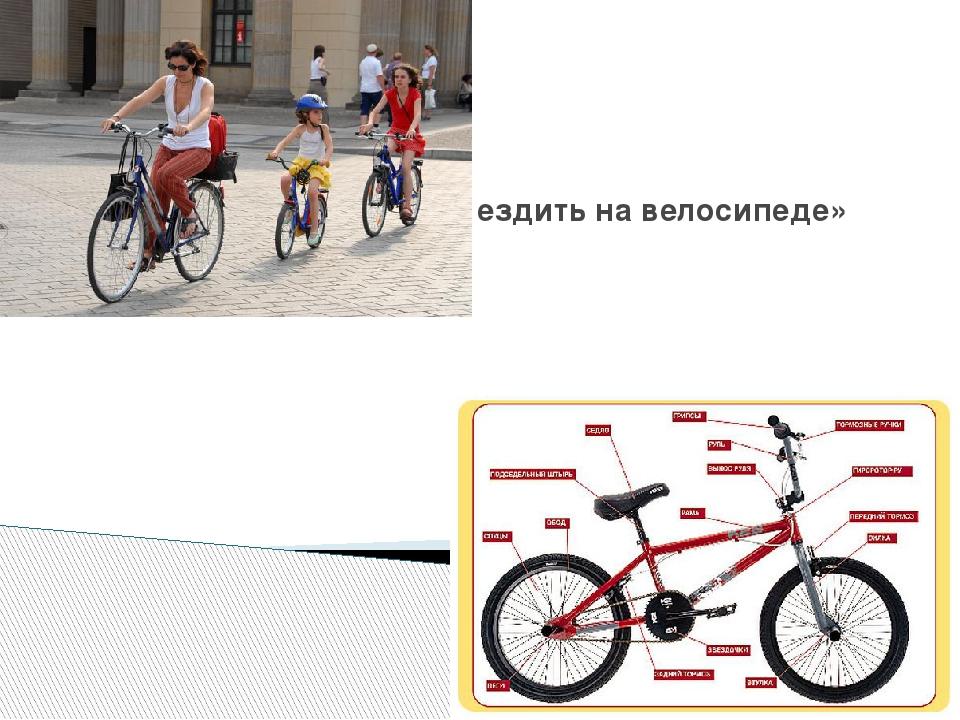 «Могут взрослые и дети ездить на велосипеде»