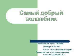 Выполнила: Зуева Полина, ученица 1б класса МКОУ «Москаленский лицей», Руково