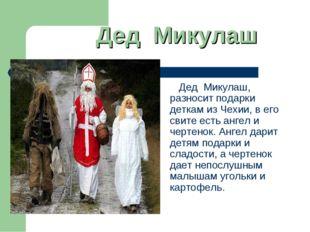 Дед Микулаш Дед Микулаш, разносит подарки деткам из Чехии, в его свите есть а