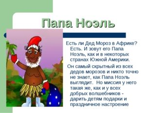 Папа Ноэль Есть ли Дед Мороз в Африке? Есть. И зовут его Папа Ноэль, как и в