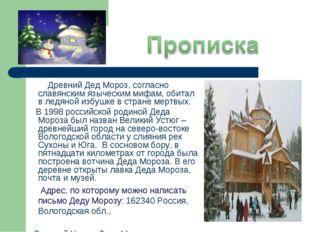 Древний Дед Мороз, согласно славянским языческим мифам, обитал в ледяной из