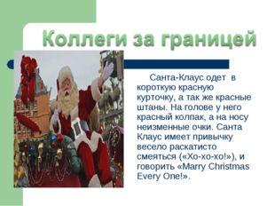 Санта-Клаус одет в короткую красную курточку, а так же красные штаны. На гол