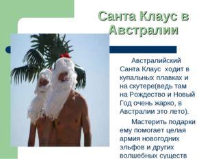 Санта Клаус в Австралии Австралийский Санта Клаус ходит в купальных плавках и