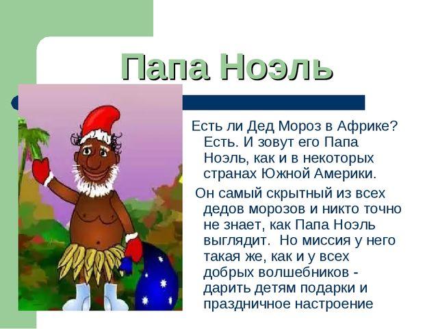 Папа Ноэль Есть ли Дед Мороз в Африке? Есть. И зовут его Папа Ноэль, как и в...