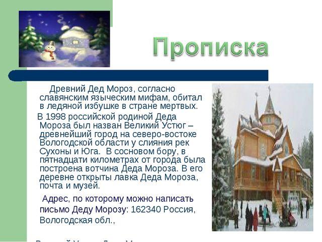 Древний Дед Мороз, согласно славянским языческим мифам, обитал в ледяной из...