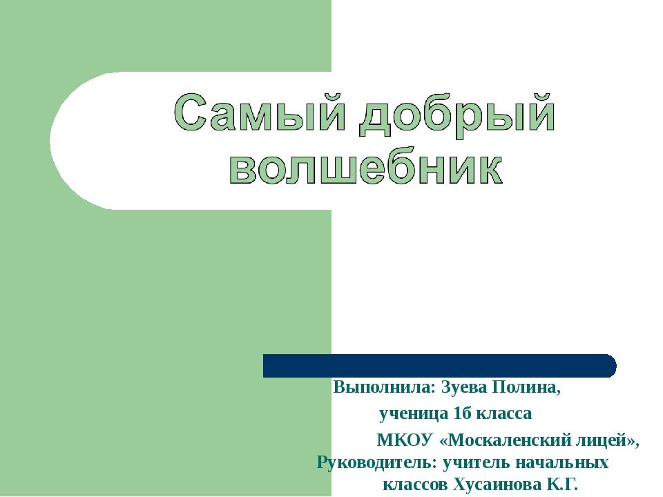 Выполнила: Зуева Полина, ученица 1б класса МКОУ «Москаленский лицей», Руково...