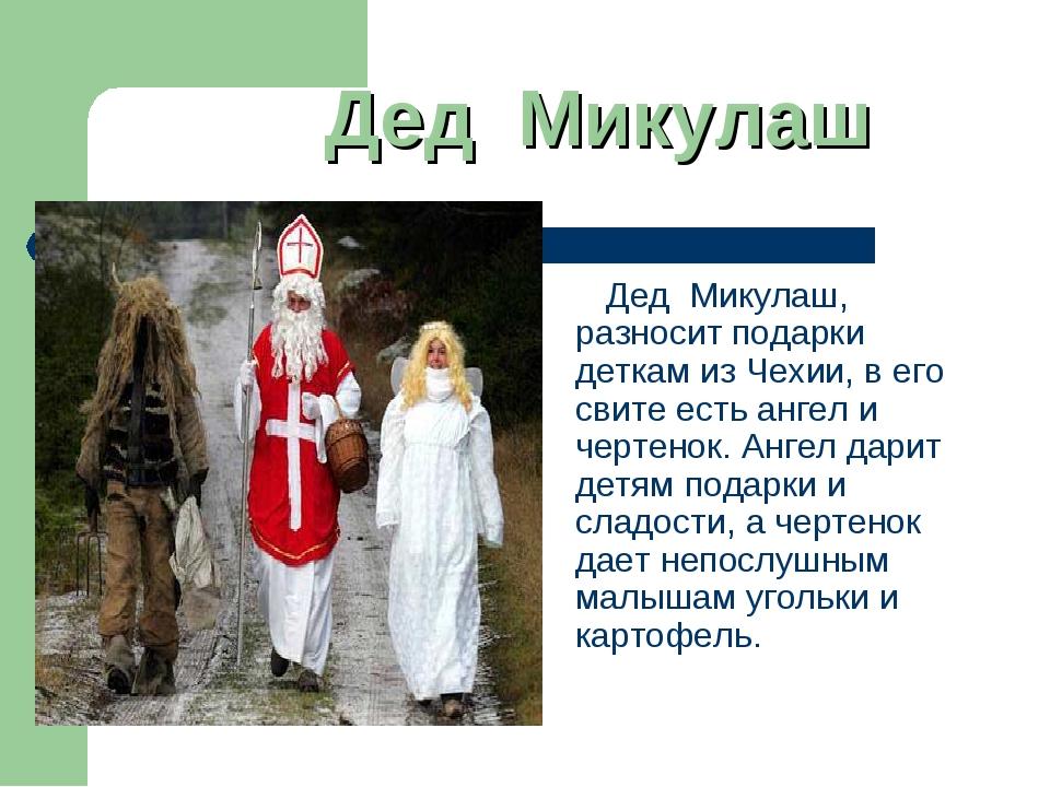 Дед Микулаш Дед Микулаш, разносит подарки деткам из Чехии, в его свите есть а...