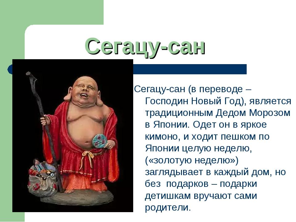Сегацу-сан Сегацу-сан (в переводе –Господин Новый Год), является традиционным...