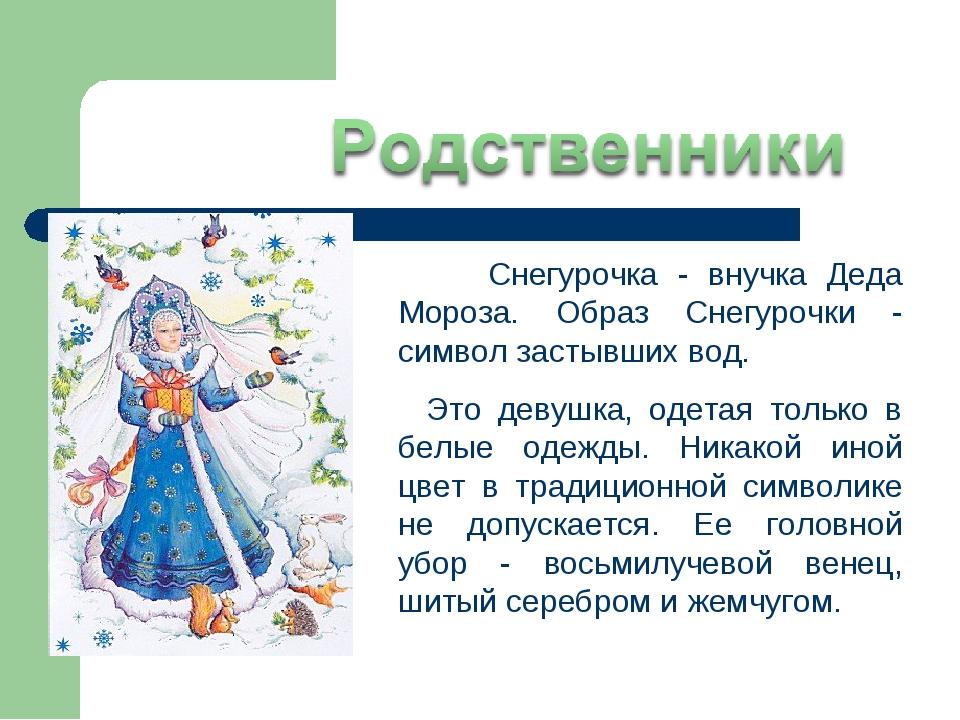 Снегурочка - внучка Деда Мороза. Образ Снегурочки - символ застывших вод. Эт...