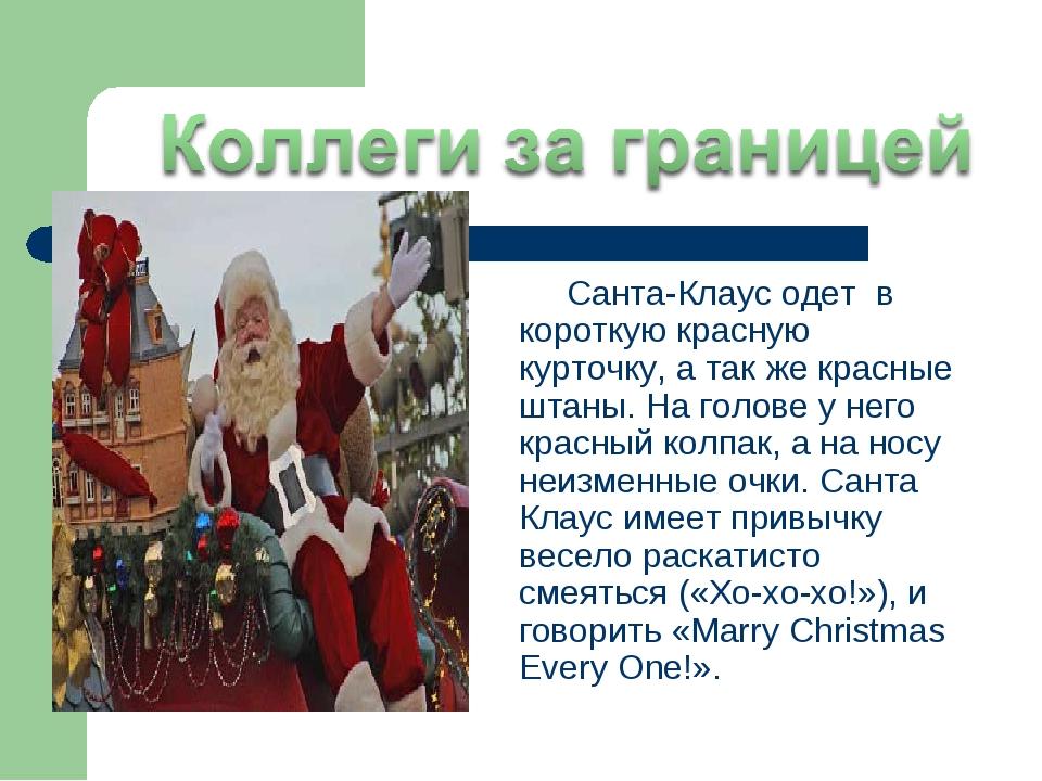 Санта-Клаус одет в короткую красную курточку, а так же красные штаны. На гол...