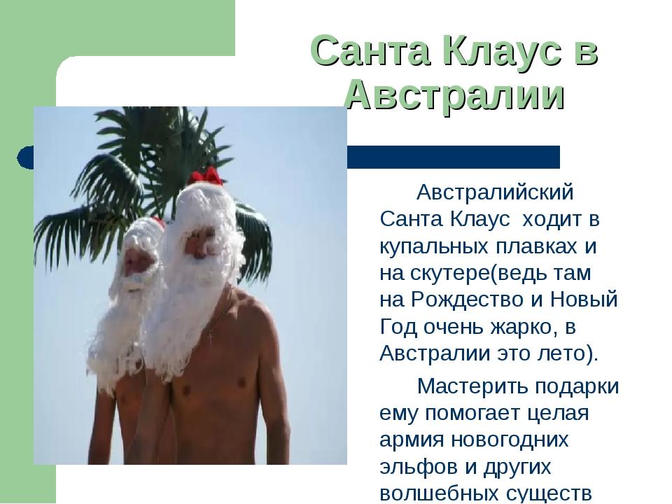 Санта Клаус в Австралии Австралийский Санта Клаус ходит в купальных плавках и...