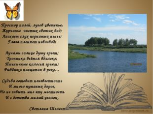 Простор полей, лугов цветенье, Журчанье чистых свежих вод; Ласкает слух перн