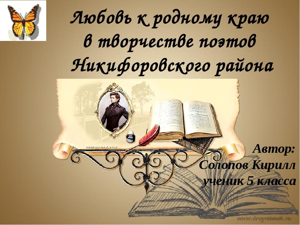 Любовь к родному краю в творчестве поэтов Никифоровского района Автор: Солоп...
