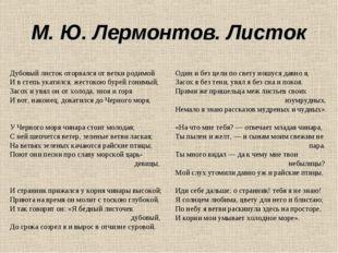 М. Ю. Лермонтов. Листок Дубовый листок оторвался от ветки родимой И в степь у