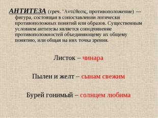 АНТИТЕЗА (греч. 'Αντίθεσις, противоположение) — фигура, состоящая в сопостав