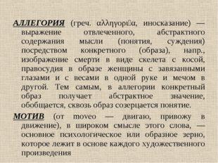АЛЛЕГОРИЯ (греч. αλληγορία, иносказание) — выражение отвлеченного, абстрактн