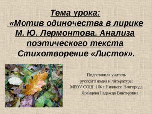 Тема урока: «Мотив одиночества в лирике М. Ю. Лермонтова. Анализа поэтическог