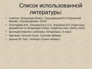 Список использованной литературы: Учебник: Литература 6класс. Под редакцией