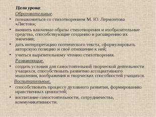 Цели урока: Образовательные. познакомиться со стихотворением М. Ю. Лермонтов