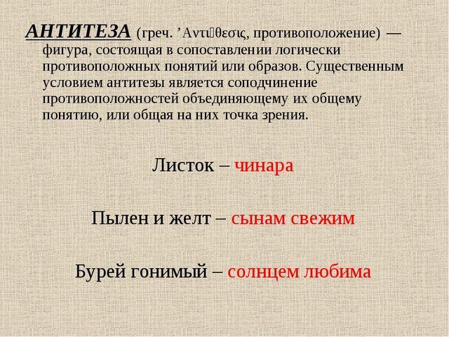 АНТИТЕЗА (греч. 'Αντίθεσις, противоположение) — фигура, состоящая в сопостав...