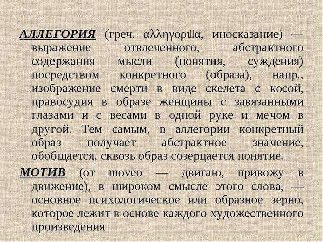 АЛЛЕГОРИЯ (греч. αλληγορία, иносказание) — выражение отвлеченного, абстрактн...