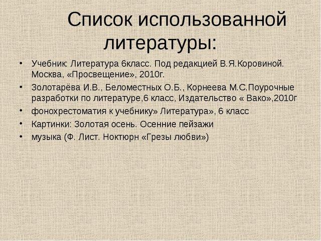 Список использованной литературы: Учебник: Литература 6класс. Под редакцией...