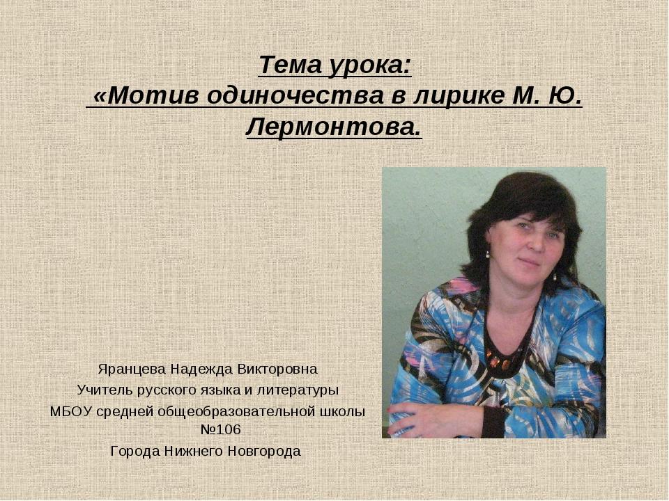 Тема урока: «Мотив одиночества в лирике М. Ю. Лермонтова. Яранцева Надежда Ви...