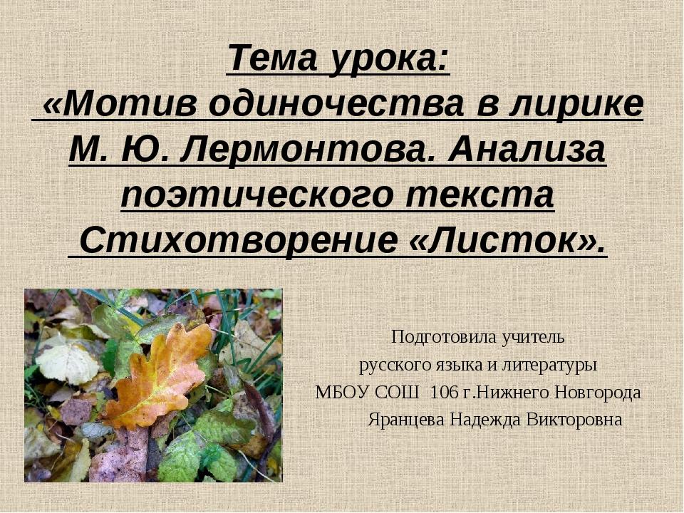 Тема урока: «Мотив одиночества в лирике М. Ю. Лермонтова. Анализа поэтическог...