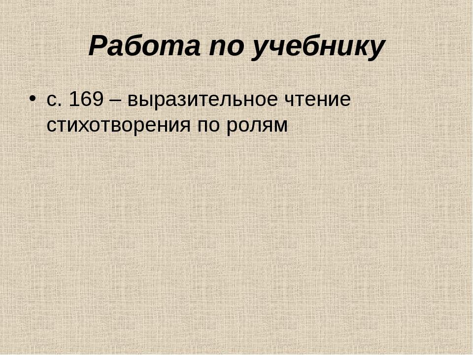 Работа по учебнику с. 169 – выразительное чтение стихотворения по ролям