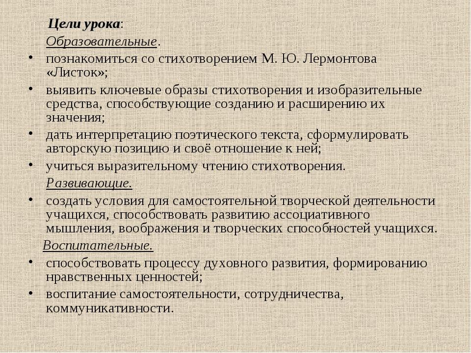 Цели урока: Образовательные. познакомиться со стихотворением М. Ю. Лермонтов...