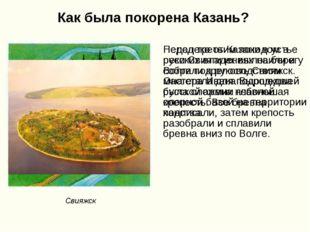 Как была покорена Казань? Перед третьим походом в русских владениях на берегу
