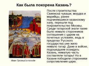 Как была покорена Казань? После строительства Свияжска чуваши, мордва и марий