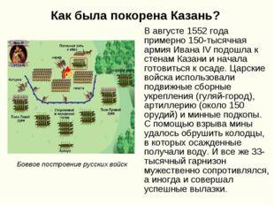 Как была покорена Казань? В августе 1552 года примерно 150-тысячная армия Ива