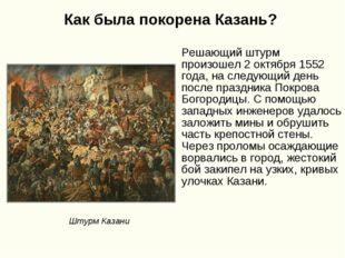 Как была покорена Казань? Решающий штурм произошел 2 октября 1552 года, на сл
