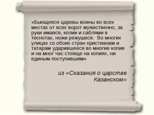 «Бьющееся царевы воины во всех местах от всех ворот мужественно, за руки имая