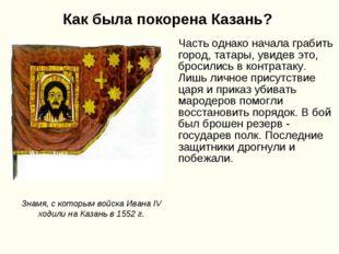 Как была покорена Казань? Часть однако начала грабить город, татары, увидев э