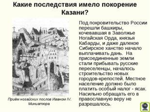 Какие последствия имело покорение Казани? Под покровительство России перешли