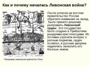 Как и почему началась Ливонская война? После успехов на востоке правительство