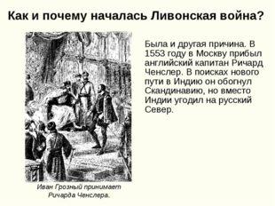 Как и почему началась Ливонская война? Была и другая причина. В 1553 году в М