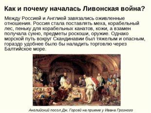 Как и почему началась Ливонская война? Между Россией и Англией завязались ожи