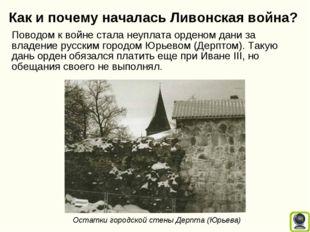 Как и почему началась Ливонская война? Поводом к войне стала неуплата орденом