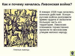Как и почему началась Ливонская война? В январе 1558 года начались военные де