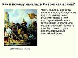 Как и почему началась Ливонская война? Часть рыцарей и горожан перешла на слу