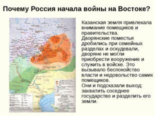 Почему Россия начала войны на Востоке? Казанская земля привлекала внимание по