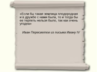 «Если бы такая землица плодородная и в дружбе с нами была, то и тогда бы ее т